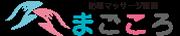 訪問マッサージ療養 まごころ|愛媛県松山市
